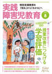 実践障害児教育2020年8月号