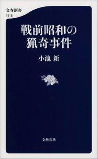 戦前昭和の猟奇事件