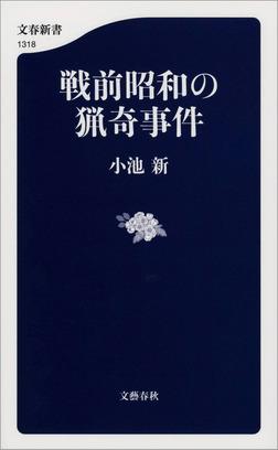 戦前昭和の猟奇事件-電子書籍