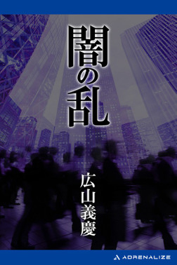 闇の乱-電子書籍