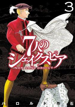 7人のシェイクスピア NON SANZ DROICT(3)-電子書籍