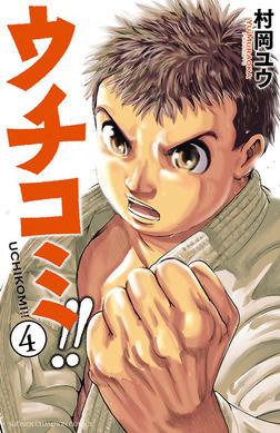 ウチコミ!! 4-電子書籍