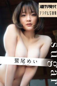 鷲尾めい「sugar」 週刊現代デジタル写真集