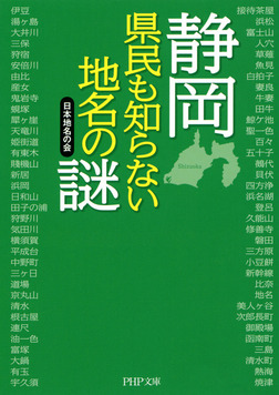 静岡 県民も知らない地名の謎-電子書籍