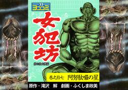 【ヨココミ】女犯坊 第2部大奥篇(17)-電子書籍