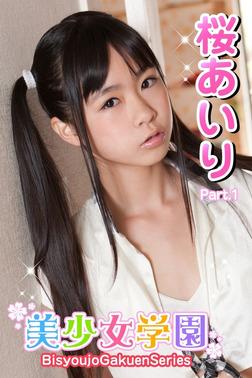美少女学園 桜あいり Part.1(Ver2.0)-電子書籍