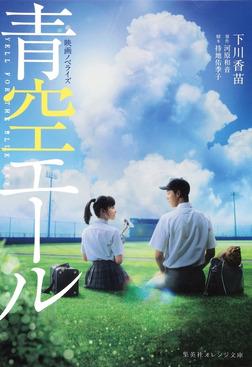 映画ノベライズ 青空エール-電子書籍