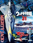ウルトラ特撮PERFECT MOOK vol.31 マイティジャック/戦え!マイティジャック