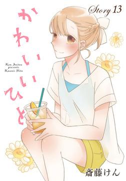 AneLaLa かわいいひと story13-電子書籍