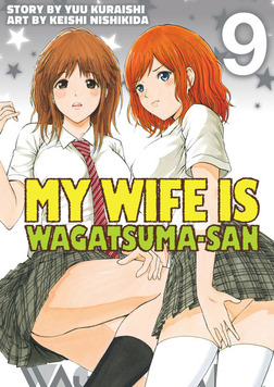 My Wife is Wagatsuma-san 9-電子書籍
