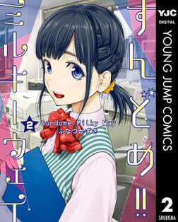 すんどめ!!ミルキーウェイ セミカラー版 2-電子書籍