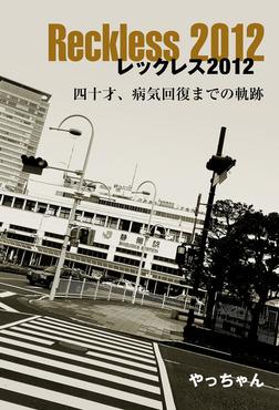 レックレス2012-電子書籍