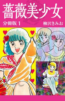 薔薇美少女 分冊版 1-電子書籍