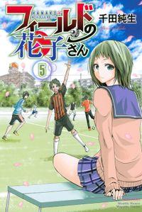 フィールドの花子さん(5)