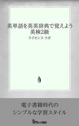 英単語を英英辞典で覚えよう 英検2級-電子書籍