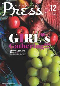 ながさきプレス 2014年12月号
