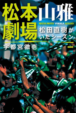 松本山雅劇場 松田直樹がいたシーズン -電子書籍