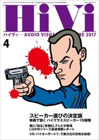 HiVi (ハイヴィ) 2017年 4月号