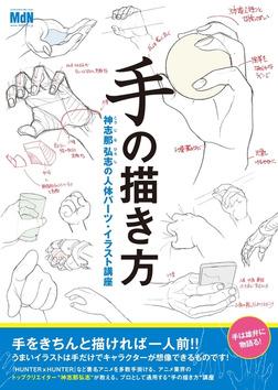 手の描き方 神志那弘志の人体パーツ・イラスト講座-電子書籍