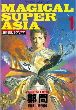 深く美しきアジア(1)-電子書籍