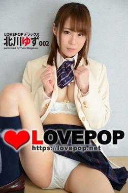 LOVEPOP デラックス 北川ゆず 002-電子書籍