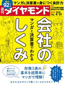 週刊ダイヤモンド 18年4月21日号-電子書籍