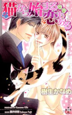 猫から始まる恋もある-電子書籍