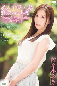 【中出し】美人すぎる人妻 Vol.2 / 佐々木あき