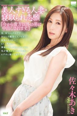 【中出し】美人すぎる人妻 Vol.2 / 佐々木あき-電子書籍
