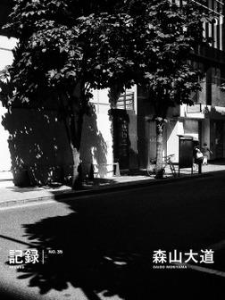 記録35号-電子書籍
