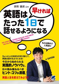 英語は早ければたった1日で話せるようになる-電子書籍