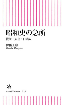 昭和史の急所 戦争・天皇・日本人-電子書籍