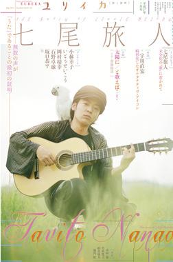 ユリイカ 2015年7月号 特集=七尾旅人-電子書籍