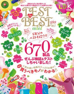 晋遊舎ムック TEST the BEST 2018 mini-電子書籍