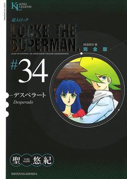 超人ロック 完全版 / 34-電子書籍