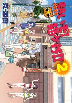熱いぞ! 猫ヶ谷!!(2)-電子書籍