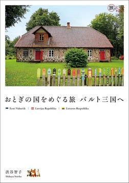おとぎの国をめぐる旅 バルト三国へ-電子書籍