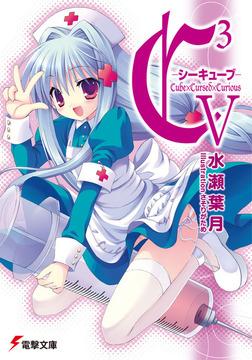C3 -シーキューブ- V-電子書籍