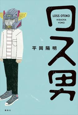 ロス男-電子書籍