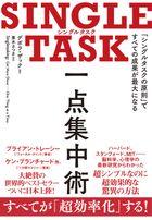 SINGLE TASK 一点集中術―――「シングルタスクの原則」ですべての成果が最大になる