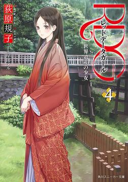 RDG4 レッドデータガール 世界遺産の少女(スニーカー文庫)-電子書籍
