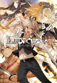 Fate/Apocrypha vol.5「邪竜と聖女」
