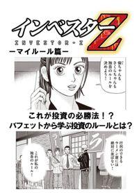 【超!試し読み】インベスターZ マイルール篇