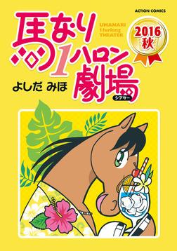 馬なり1ハロン劇場 : 2016秋-電子書籍