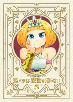姫さまは退屈を知らない5[同人誌版]-電子書籍