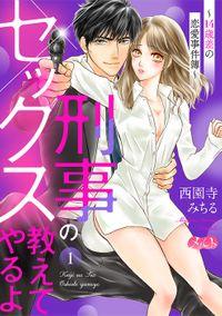 刑事のセックス教えてやるよ~14歳差の恋愛事件簿~(1)