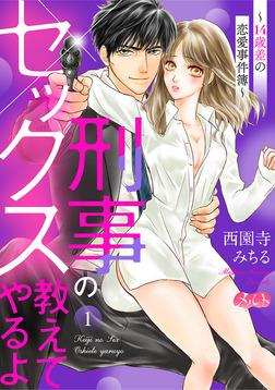 刑事のセックス教えてやるよ~14歳差の恋愛事件簿~(1)-電子書籍