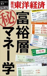 富裕層マル秘マネー学―週刊東洋経済eビジネス新書No.371