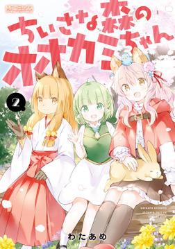 ちいさな森のオオカミちゃん 2-電子書籍