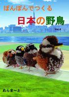 ぽんぽんでつくる日本の野鳥Vol.4
